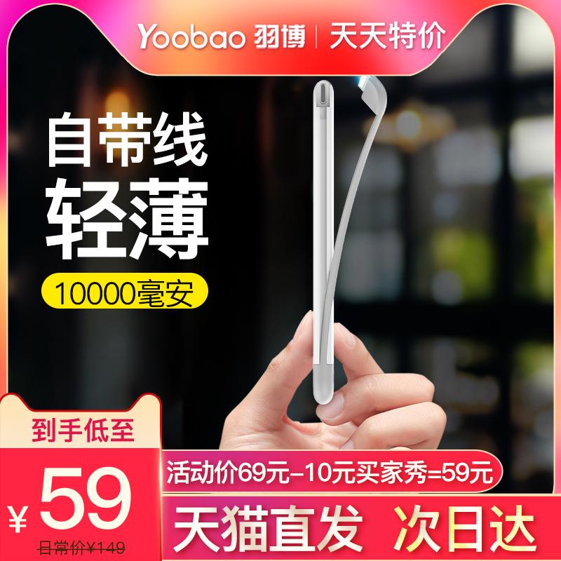 羽博充电宝10000毫安聚合物超薄自带线便携手机通用移动电源苹果x 小米 vivo 华为充电宝20000小巧 可上飞机优惠券