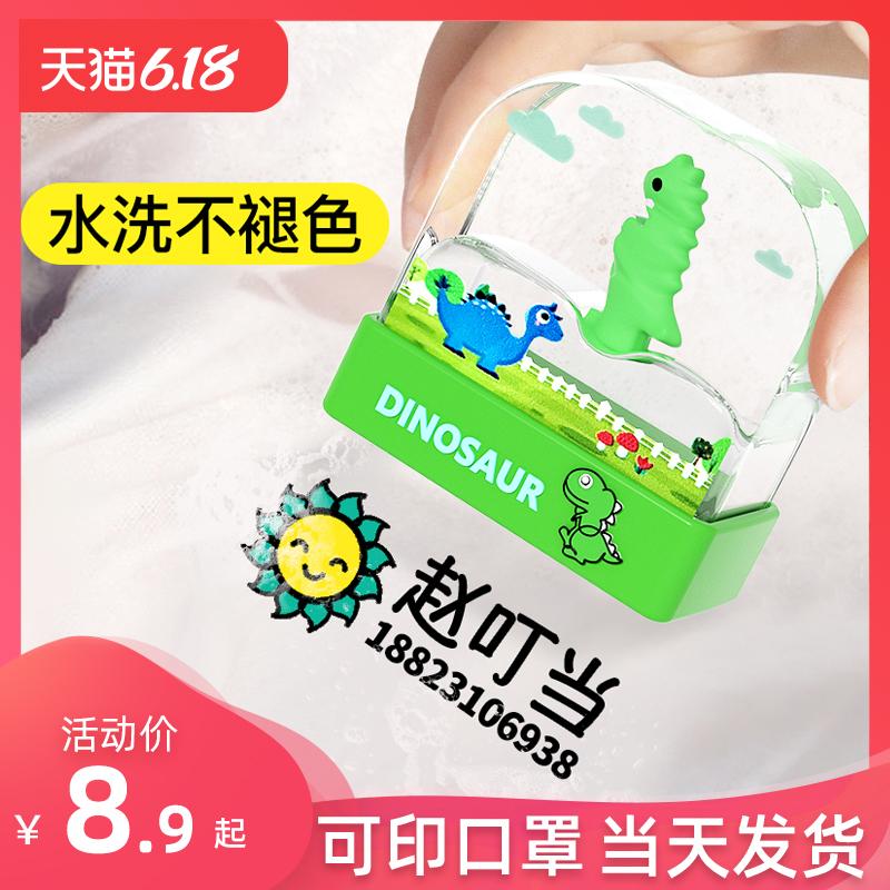 幼儿园姓名贴名字贴布刺绣宝宝可免缝校衣服口罩儿童印章防水定制