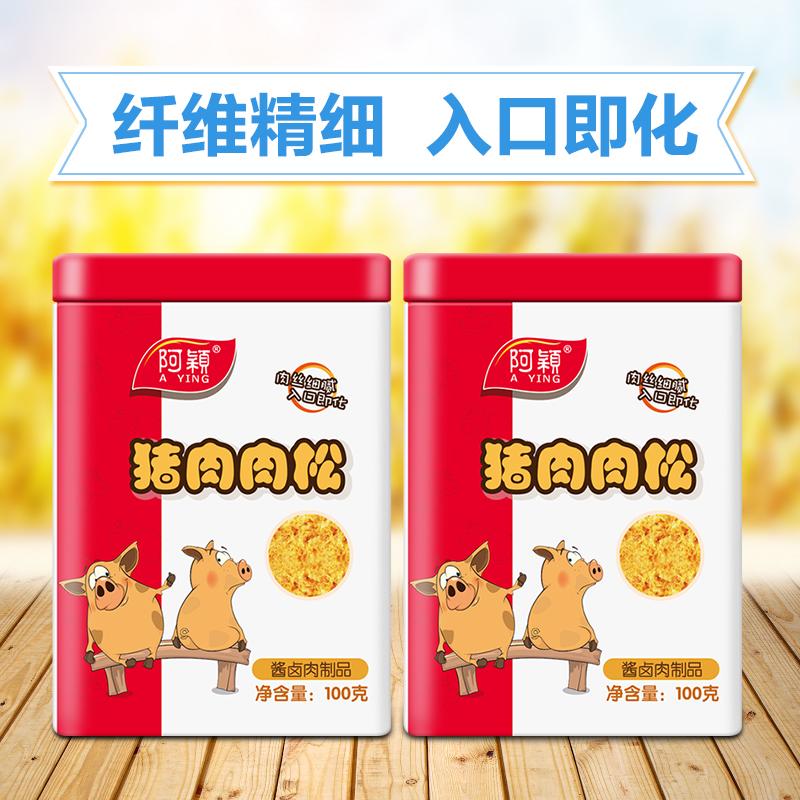 阿颖儿童猪肉松 牛肉松零食营养肉松肉酥肉绒2罐装