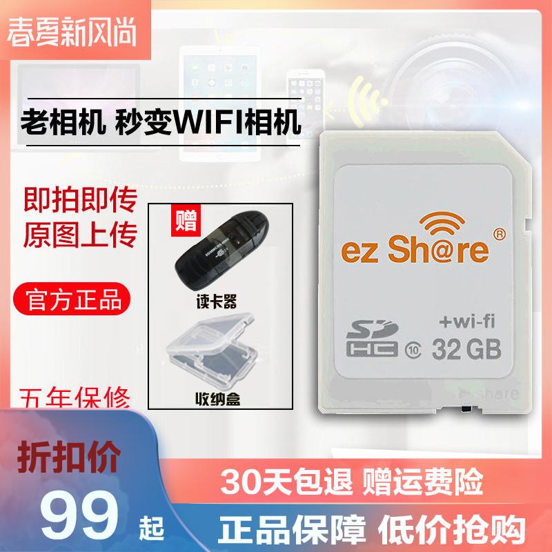易享派四代wifi sd内存卡32g存储卡64g无线流量上网卡单反相机16g高速随时wifi尼康佳能128g相机卡