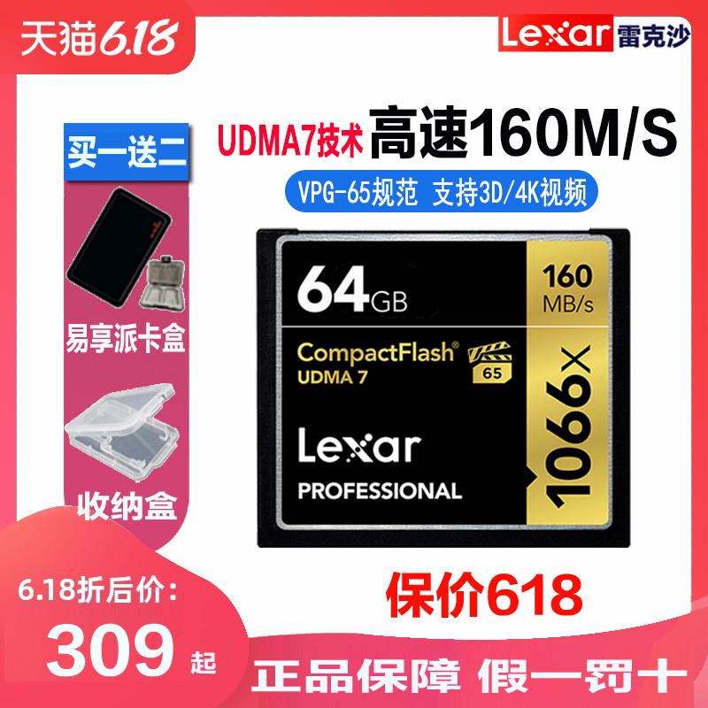 Lexar雷克沙cf卡1066X64G内存卡尼康单反相机存储卡4K高速连拍闪存卡