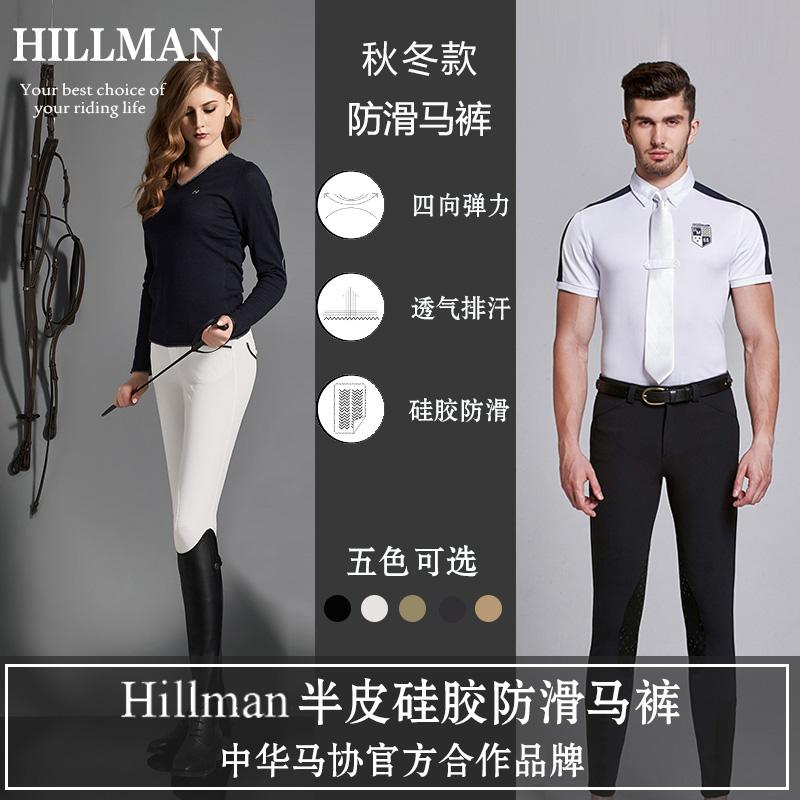 112台湾Hillman男女秋冬款硅胶防滑马术马裤半皮马术马裤骑马裤