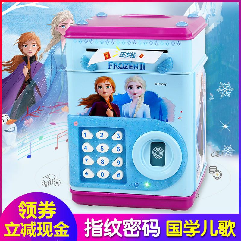 迪士尼冰雪奇缘艾莎指纹存钱罐取款机凯蒂猫儿童储蓄罐密码保险箱