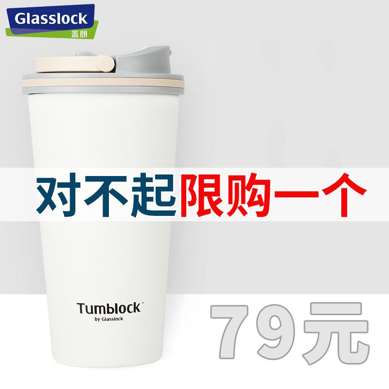 glasslock咖啡杯 马克杯女学生韩版保温水杯随行不锈钢杯子随身杯