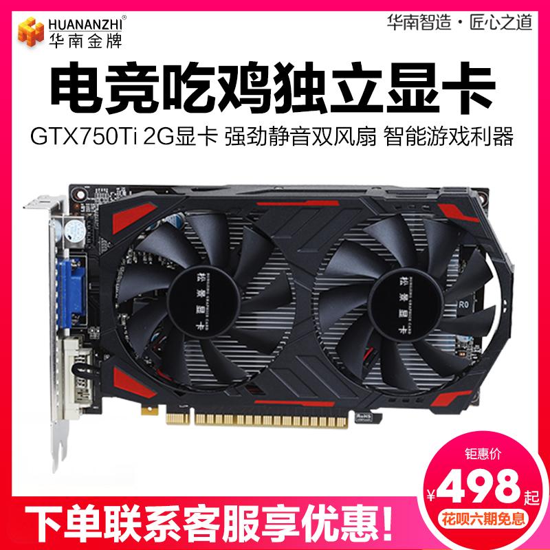 松景GTX750TI 2G/950 2G/960 4G台式机游戏LOL/DNF/吃鸡独立显卡