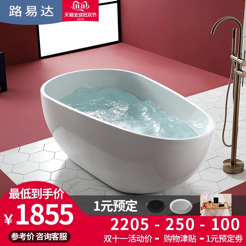 路易达小户型家用独立浴缸亚克力普通成人网红浴缸1.41.5 1.6 1.7