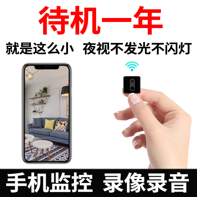 袖珍摄像头微无线微型监控器迷小型wifi家用高清摄像机手机远程