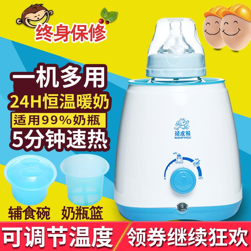 温奶器消毒器二合一暖奶器多功能婴儿奶瓶热奶器 恒温器 加热器