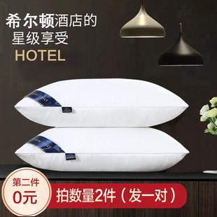 拍2件发一对装/酒店枕头羽丝绒枕芯单人成人护颈高低枕头芯家用