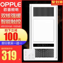 歐普照明浴霸燈風暖衛生間三合一取暖家用嵌入式集成吊頂浴霸B