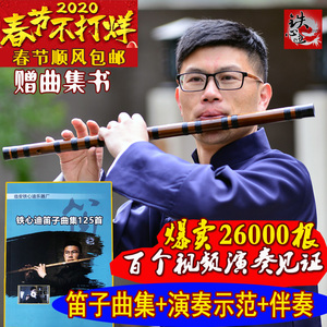 Tie Xindi professionally plays the flute bamboo flute musical instrument examination refined refined flute high-end love makes the surrounding ghost flute ancient style
