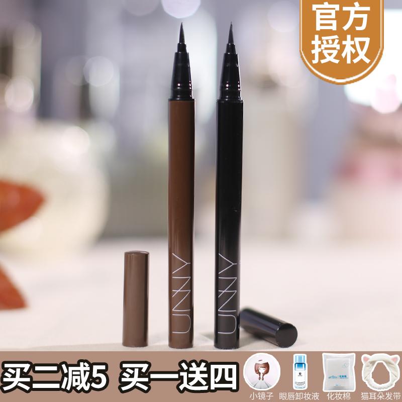 官方授权韩国unny眼线笔细头极细防水不晕染软细毛头unvy眼线液笔