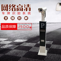 惊爆特价智能一体机显示高清网络车牌自动识别系统停车场控制机