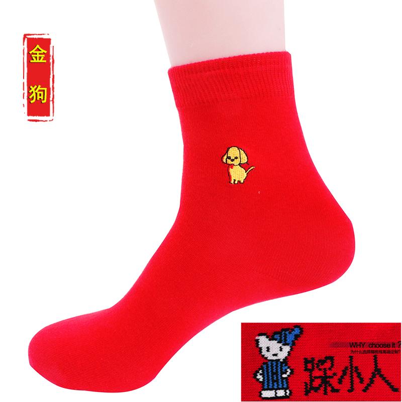 红袜子男女结婚中筒袜踩小人纯棉情侣袜子喜福字金龙凤本命年袜