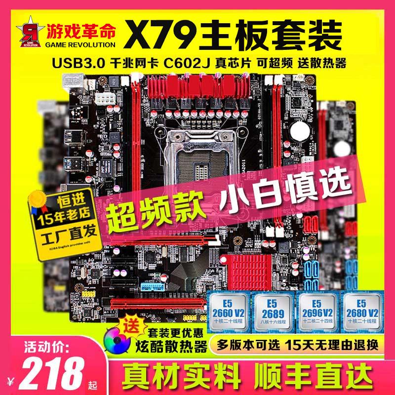 x79主板cpu套装2011针台式机电脑双路E5超频P盘八核至强2680 V2