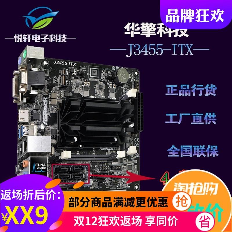 ASROCK/华擎科技 J3455-ITX 迷你电脑主板 NAS 四核套板 SATA*4个