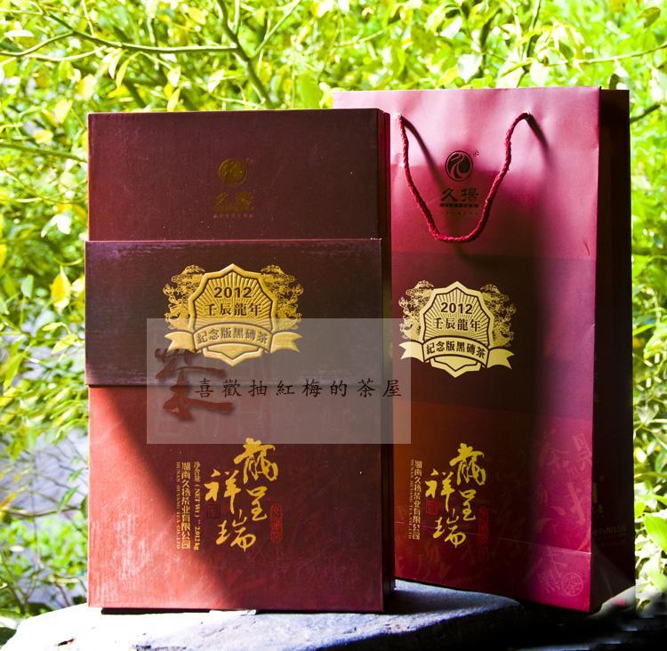 限量收藏 湖南特产 安化黑茶礼盒/久扬龙呈祥瑞2012纪念版黑砖茶