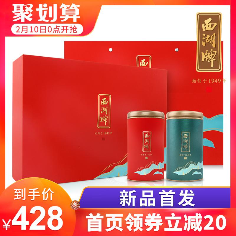 [¥428]西湖牌明前特级精选西湖龙井茶200g年货礼盒装茶叶绿茶2019新茶