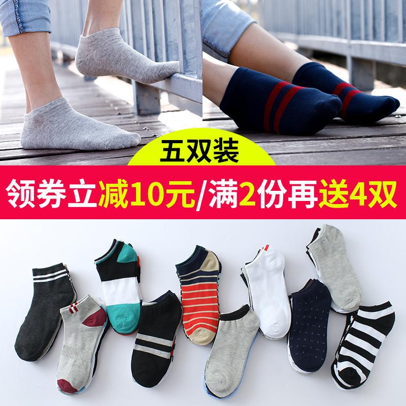 袜子男短袜隐形袜男款短筒船袜运动时尚防滑低帮秋冬棉袜低腰浅口
