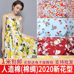 宝宝棉绸布料超柔夏季睡衣面料婴儿童服装绵绸人造棉布料碎花朵图片