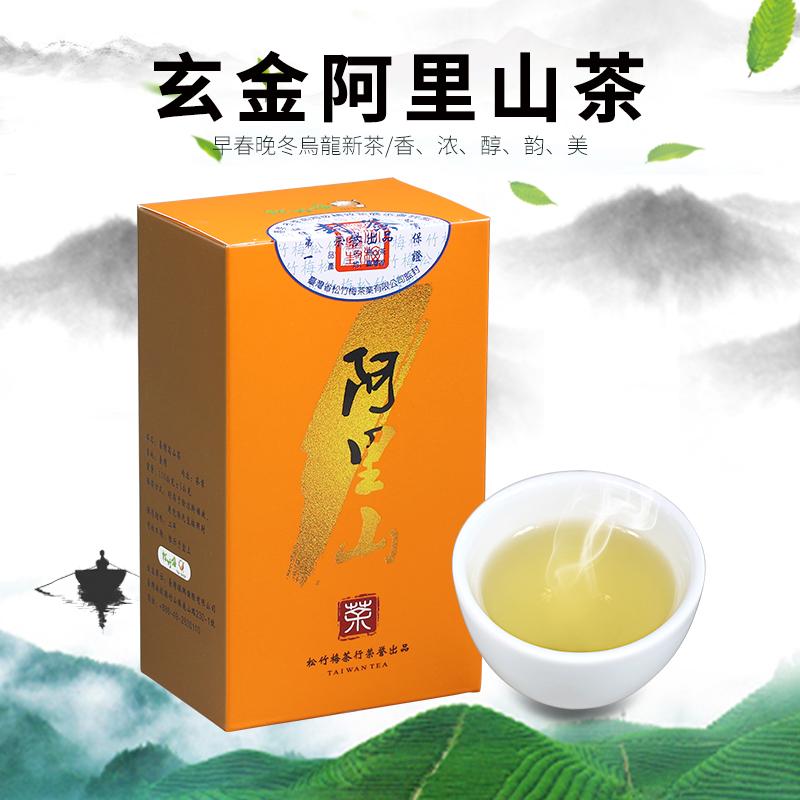 松竹梅玄金阿里山茶150g奶香金萱乌龙茶高山茶春茶台湾茶茶叶正宗