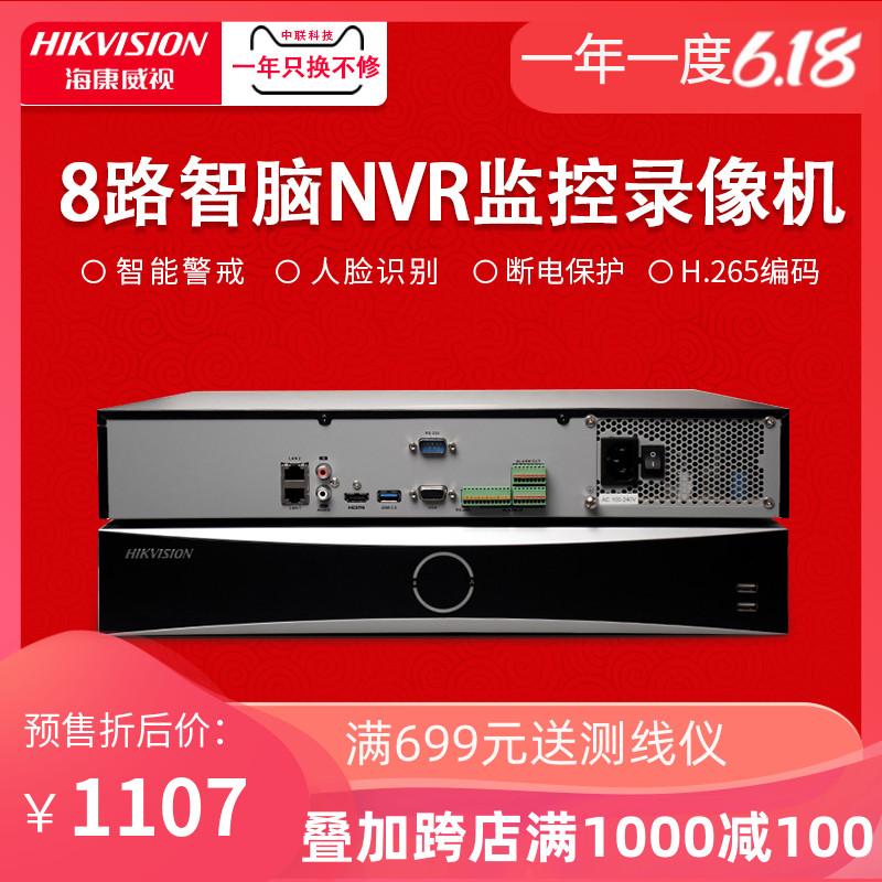 海康威视iDS-7908NX-K4/S 8路智脑NVR智能警戒人脸识别录像机