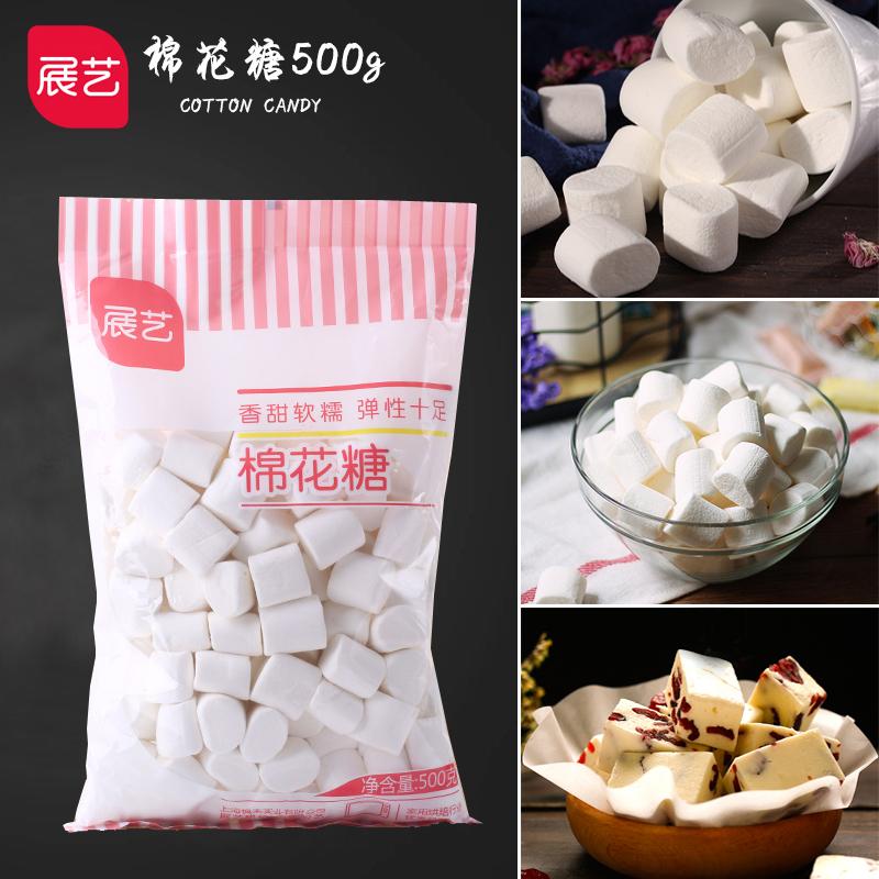 牛轧糖diy烘焙原料 展艺白色大棉花糖 雪花酥咖啡伴侣原料500g