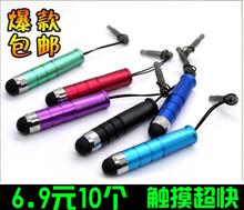 手机平130触屏电容rc果触摸笔 智能手机通用触控电容笔手写笔