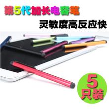 苹果触摸笔 智能手机通qm8触控电容zc 平板触屏电容笔
