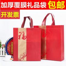 袋环保xi0福字送礼en庆回礼袋红酒洋酒袋手提袋包邮