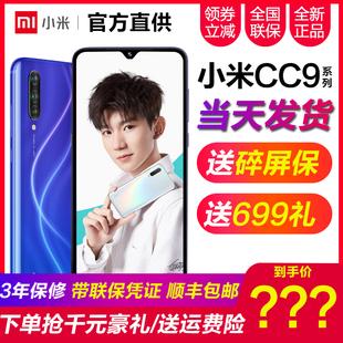 直降600】Xiaomi/小米 小米CC 9E美图定制版cc9pro官方旗舰手机se