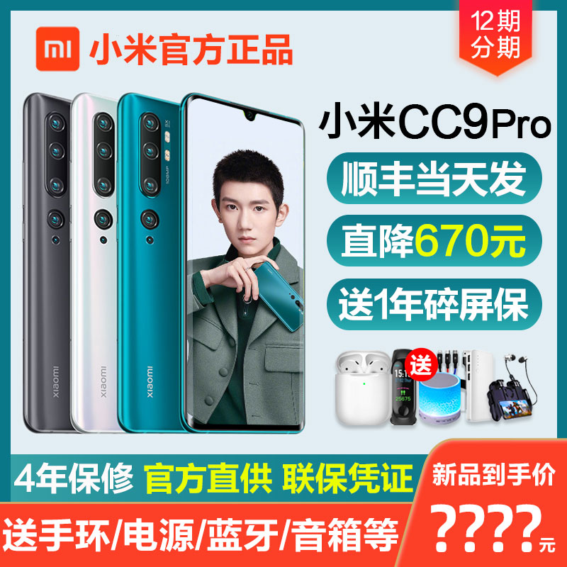 Xiaomi/小米 小米CC9 PRO官方旗舰手机cc9pro尊享版现货note10新