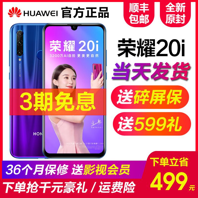 【降价510】华为honor/荣耀 荣耀20i 全面屏官网新手机荣耀20pro