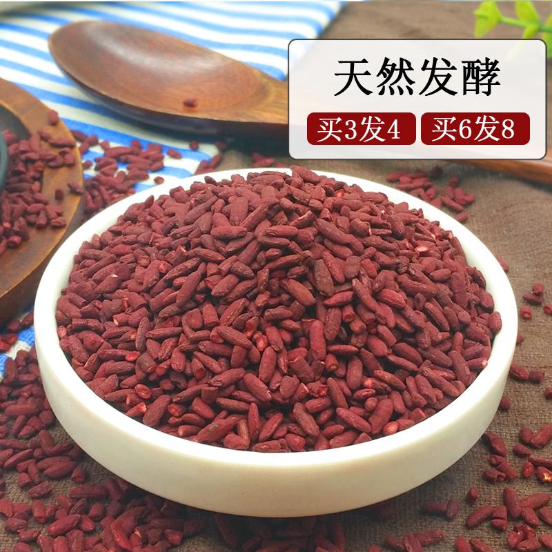 【买3送1】红曲米500g天然可食用色素粉卤味烘焙原料可磨红曲米粉