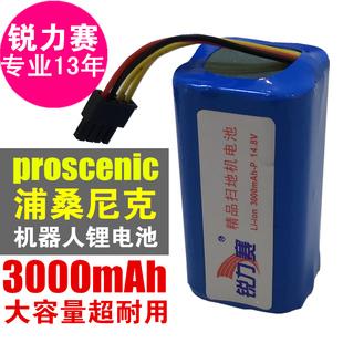 浦桑尼克扫地机器人配件P1S P2S 790T家用无线吸尘器扫地机锂电池