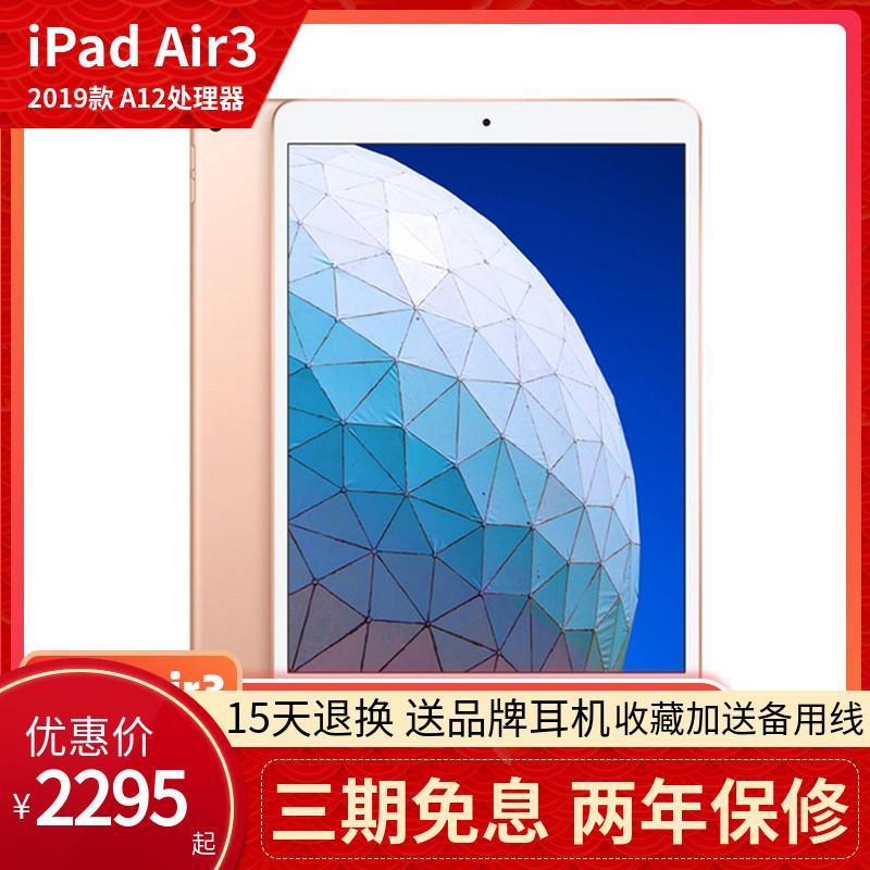 点击查看商品:Apple/苹果 10.5 英寸 iPad Air 2019新款 平板电脑 iPadair3包邮
