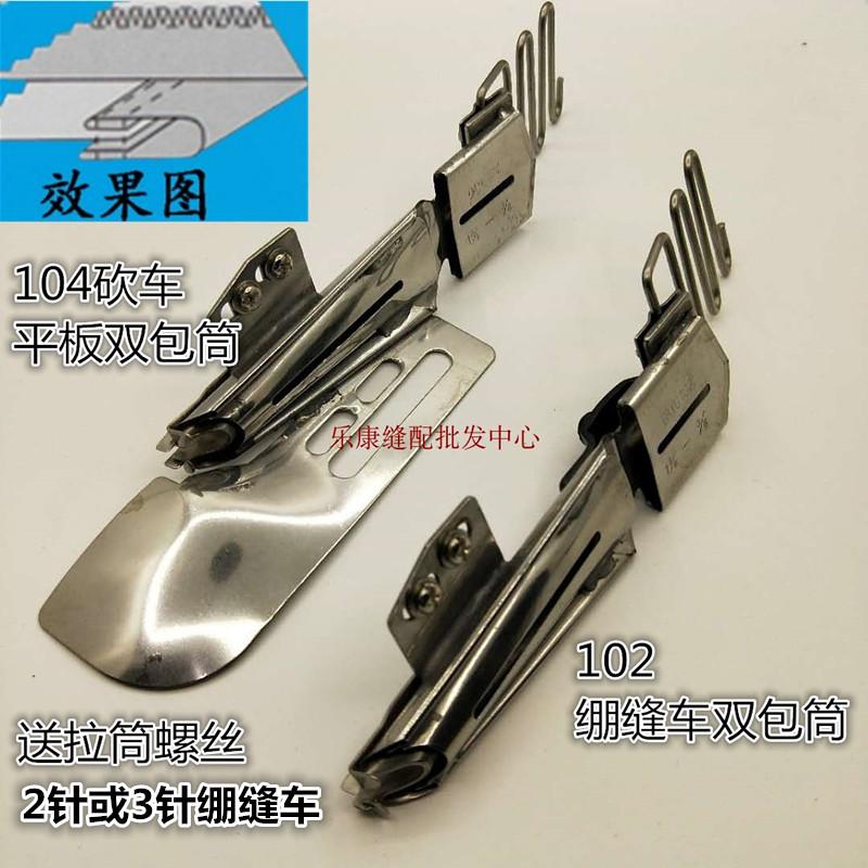 大宇DAYU102/104绷缝车冚车卷边直角双包拉筒包边器卷边筒缝纫机
