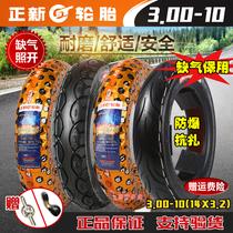 正品正新輪胎3.0010真空胎468層摩托車電動車真空外胎14X3.2
