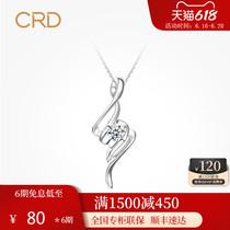 CRD克徕帝钻石吊坠正品铂金单钻真钻锁骨链钻石项链灵动官方珠宝