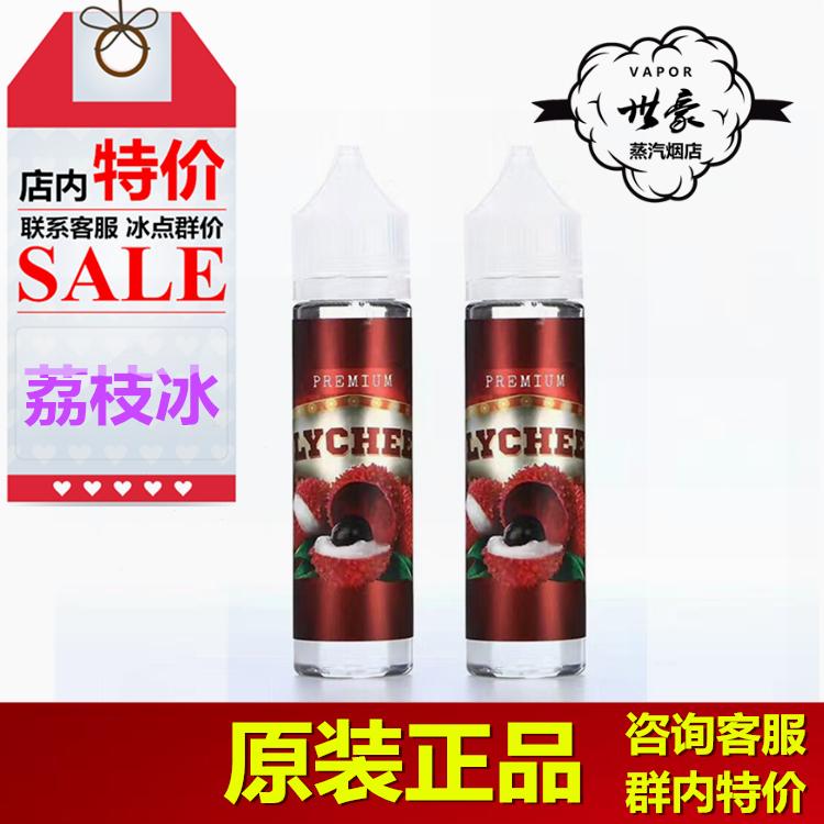 英国进口荔枝冰电子烟烟油60ML蒸汽大烟雾加冰薄荷水果秒英式红茶