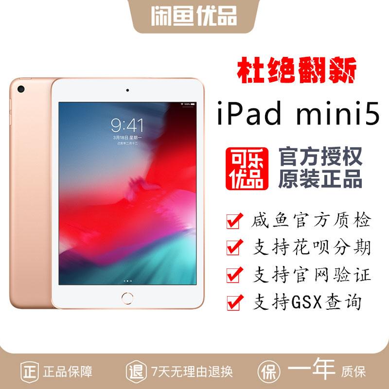 Apple/苹果 iPadmini5代7.9英寸2019新款二手平板电脑迷你4升级5
