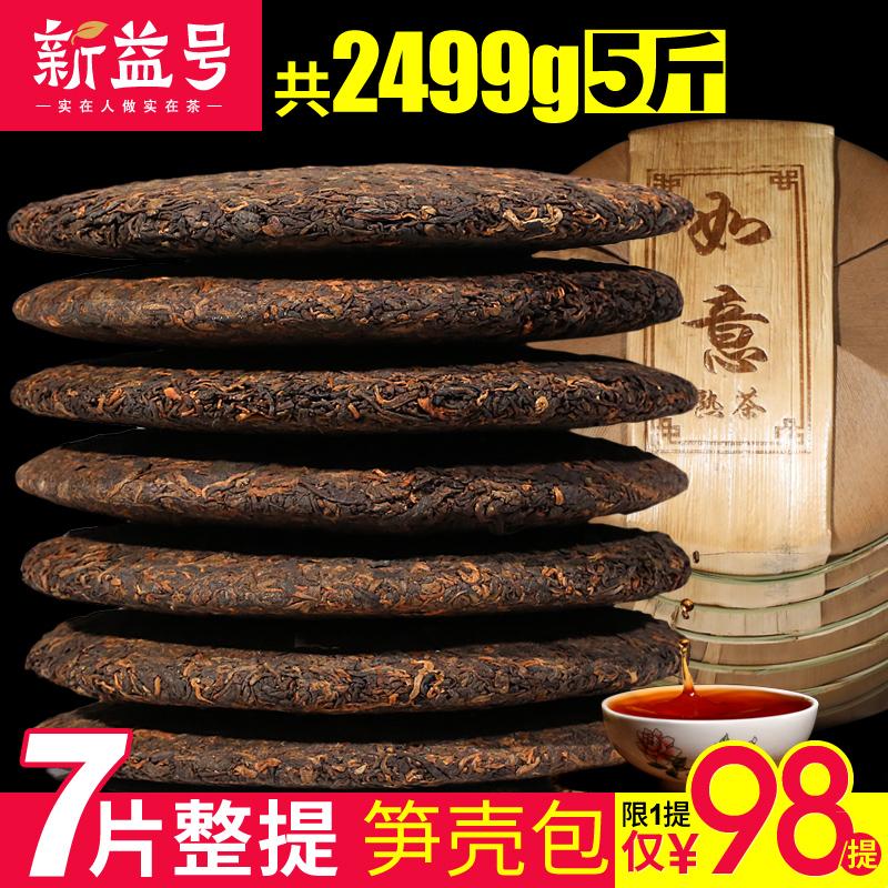 7片整提2499g笋壳 新益号 普洱茶 熟茶 如意饼 云南七子饼茶 茶叶