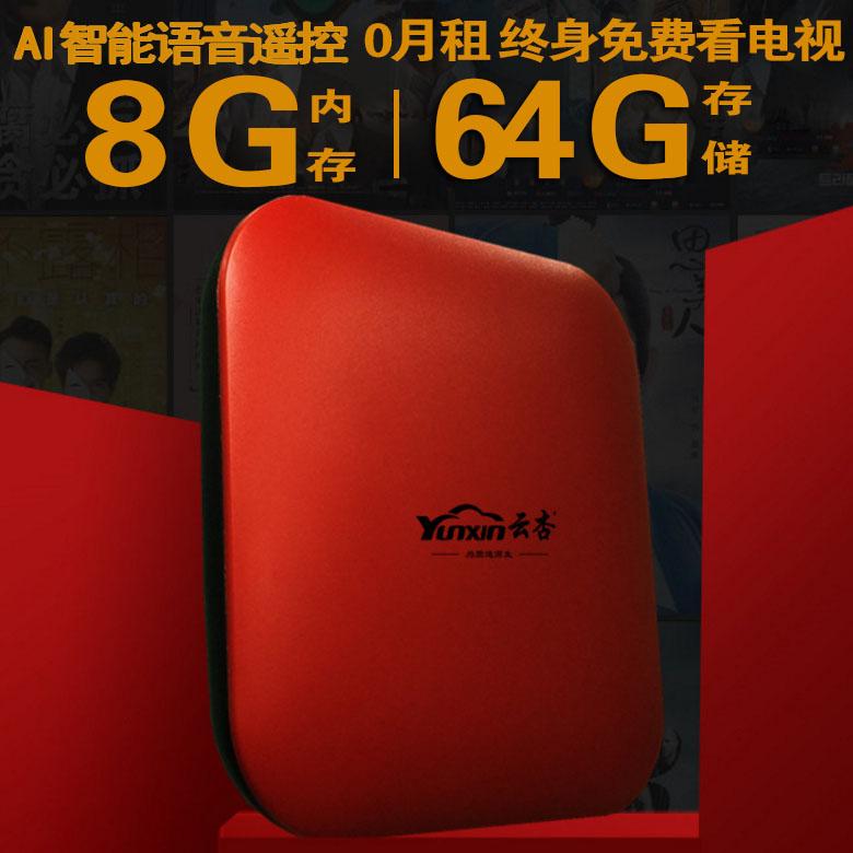 【送会员】网络电视机顶盒8G+64G八核高清无线WIFI安卓全网通家用