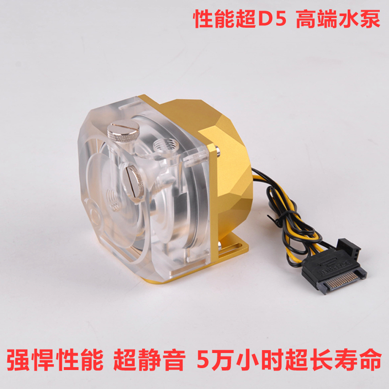 东远SC-P90电脑水冷水泵 非常静音高性能稳定超D5 高端水冷配件