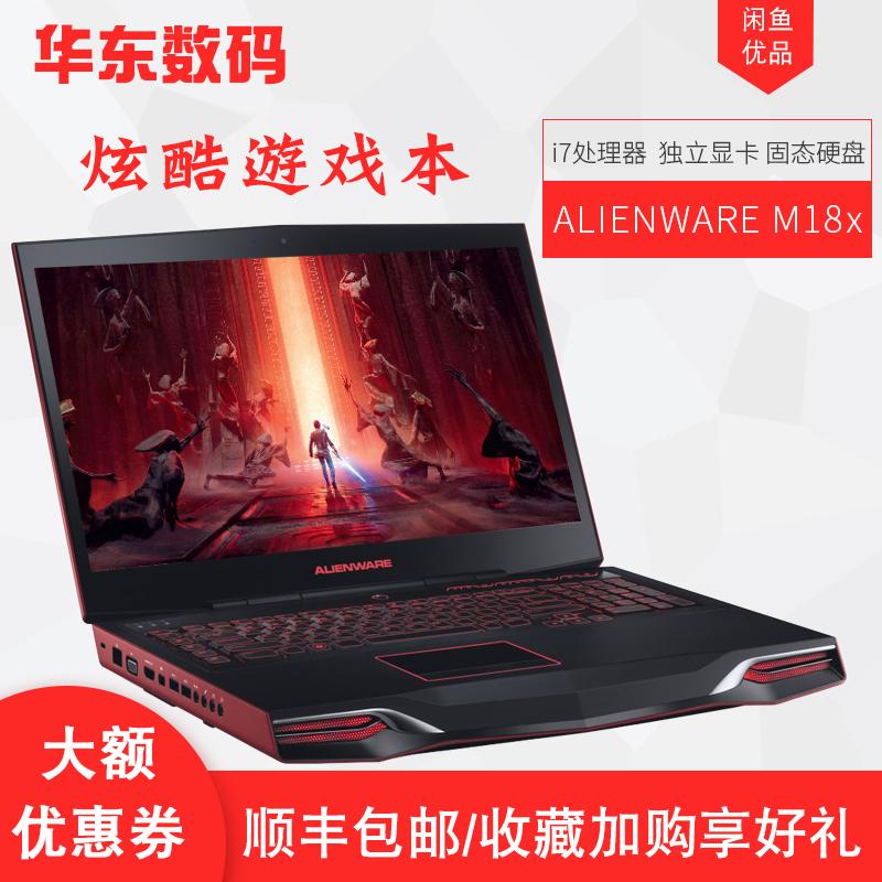二手笔记本电脑18寸 戴尔外星人ALIENWARE M18X游戏本i7四核独显