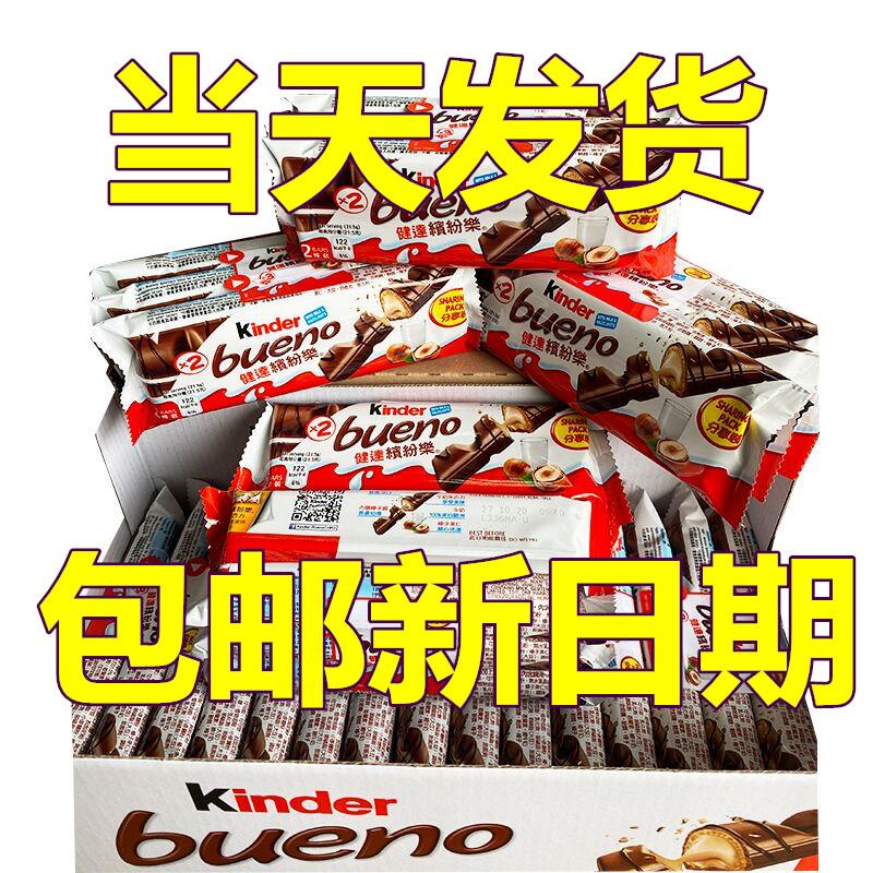 10月健达T2Kinder费列罗健达缤纷乐牛奶巧克力榛果威化夹心榛果酱图片