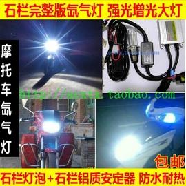 摩托车灯泡石栏摩托车氙气灯摩托车疝气灯摩托车改装大灯35瓦55瓦