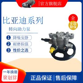 比亚迪F0 F3 F3R F6 S6 G3 G6方向机助力泵转向总成 液压全新包邮