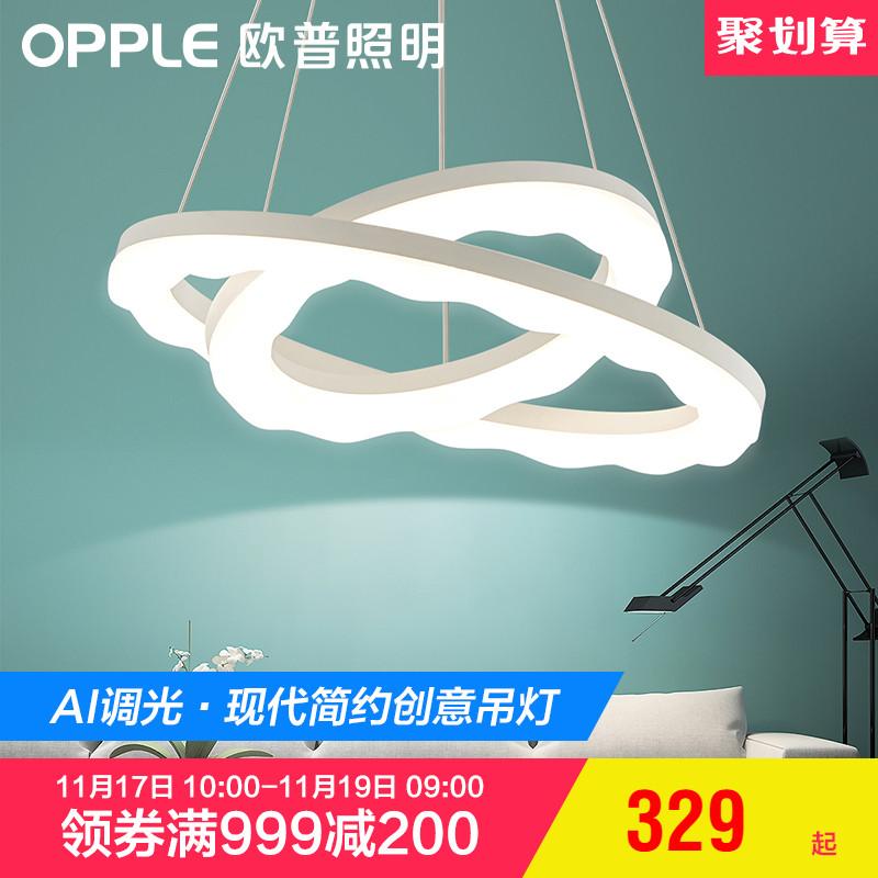 欧普照明led调光客厅卧室餐厅现代简约吧台创意个性吊灯-欧普照明官方旗舰店