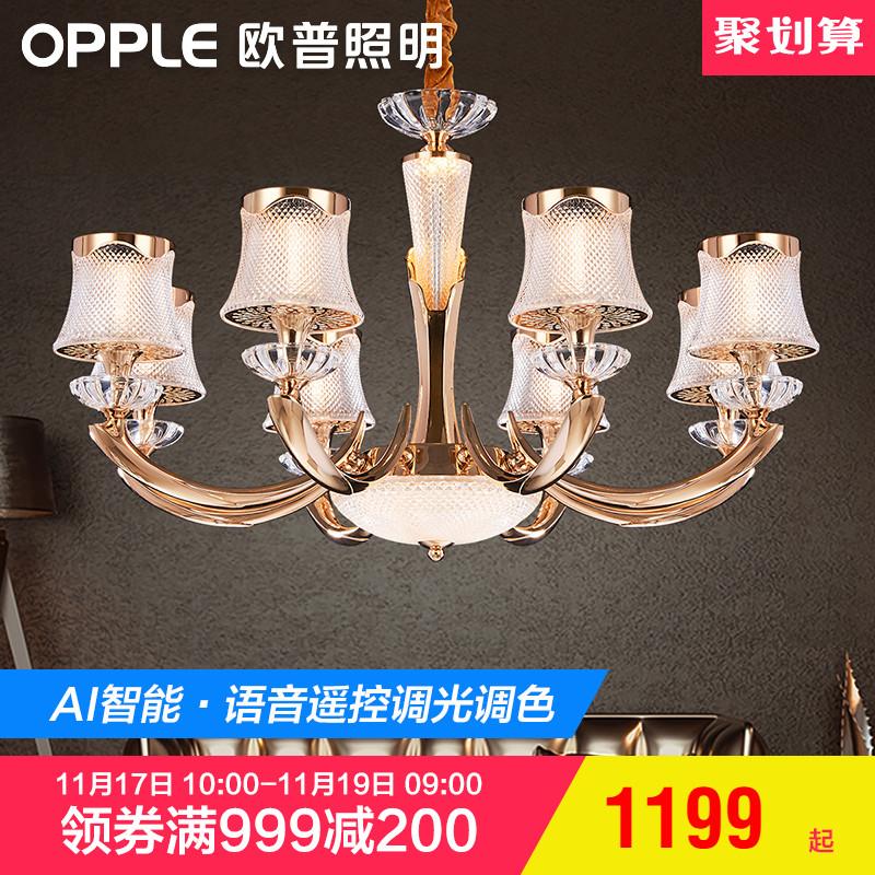 欧普照明现代简欧吊灯智能调光创意个性餐厅客厅灯卧室灯具欧式-欧普照明官方旗舰店